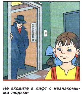 К чему снится лифт – по соннику.менегети.